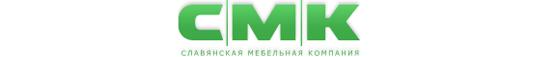 СМК Славянская Мебельная Компания