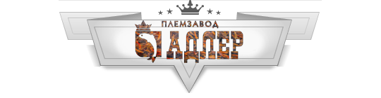 Племенной форелеводческий завод «Адлер»