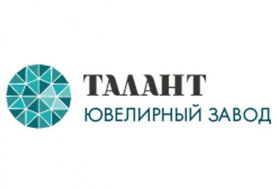 Ювелирный завод «ТАЛАНТ»