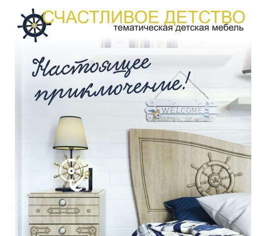 Мебельная фабрика «Счастливое Детство», г.Екатеринбург
