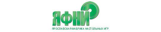 Ярославская Фабрика настольных игр, г.Ярославль