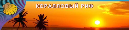 Производственная компания «Коралловый риф», г.Москва