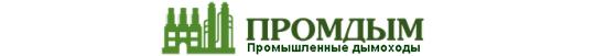 Производитель дымовых труб «ПРОМДЫМ»