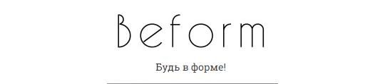 ТМ «Beform»