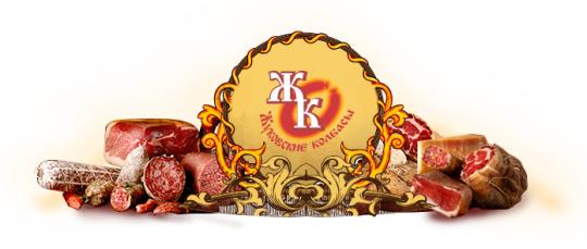 Мясоперерабатывающее предприятие «Жуковские колбас