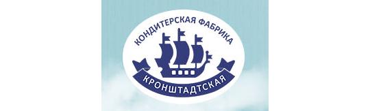 Кондитерская фабрика «Кронштадтская»