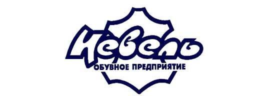 ООО «Обувное предприятие «НЕВЕЛЬ»